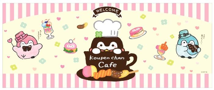 「コウペンちゃんカフェ」バレンタインシーズンに4都市でオープン♡
