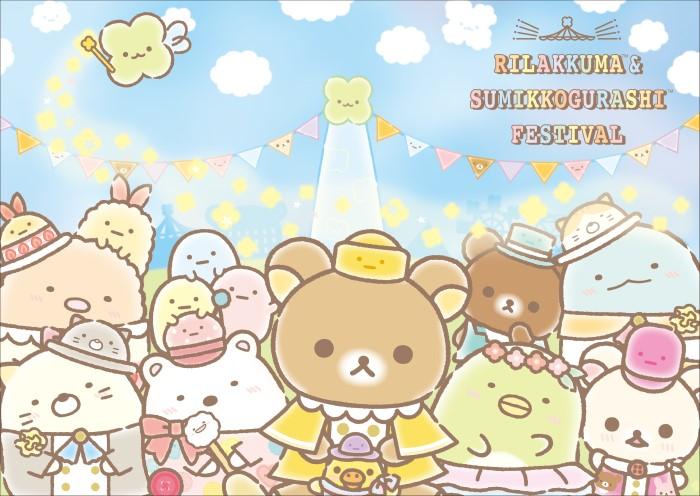「リラックマ」&「すみっコぐらし」初の大型コラボ展示イベント開催!