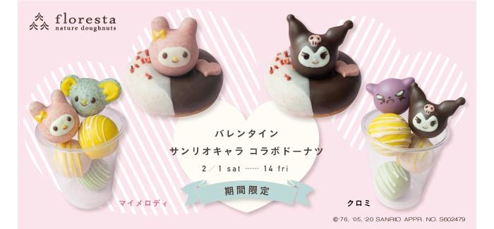 マイメロ&クロミがキュートなバレンタインドーナツに♡フロレスタで買えるよ~!