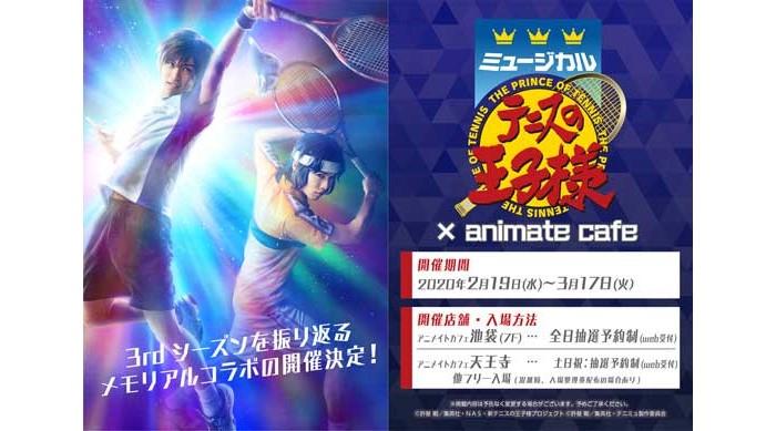 「テニミュ」3rdシーズンを振り返るコラボカフェが池袋・天王寺にOPEN!