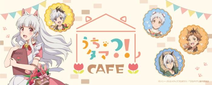「うちタマ?!カフェ」が渋谷にOPEN!喫茶チューリップのメニューが楽しめる♪