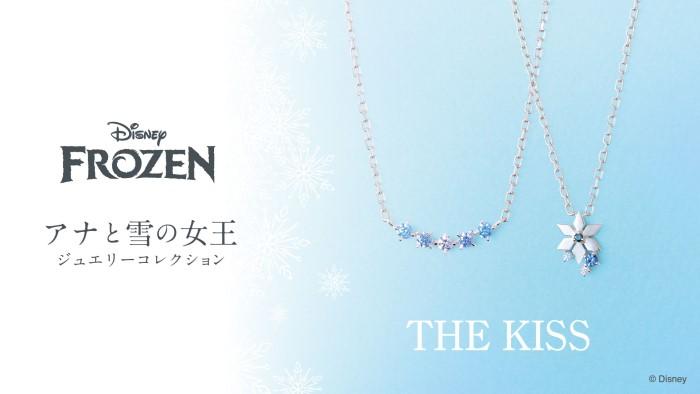 「アナ雪」デザインのネックレスがTHE KISSから登場♪