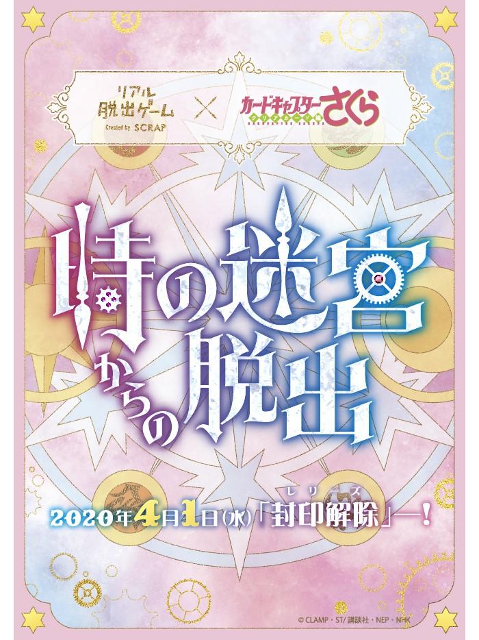 「カードキャプターさくら」×「リアル脱出ゲーム」初コラボイベント開催!