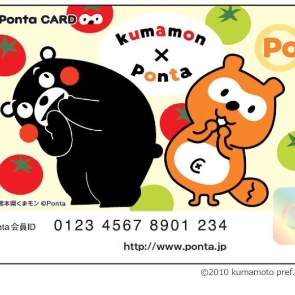 ポンタとくまモンがカードの中で共演!「コラボPontaカード」発行スタート♪