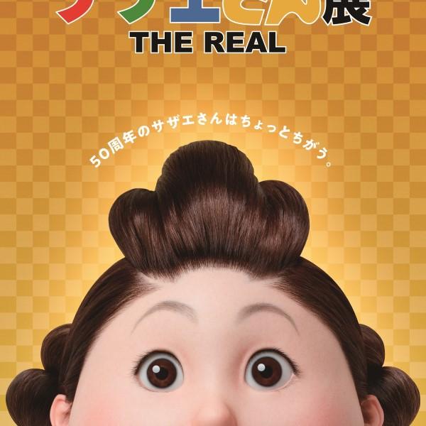 「リアルサザエさん」が西武池袋本店に登場!「サザエさん展 THE REAL」開催