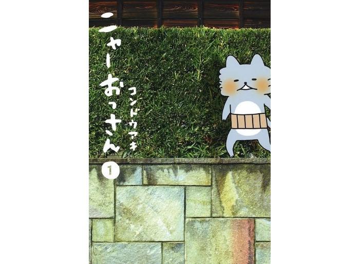 「ニャーおっさん」コミック1巻が待望の発売!!