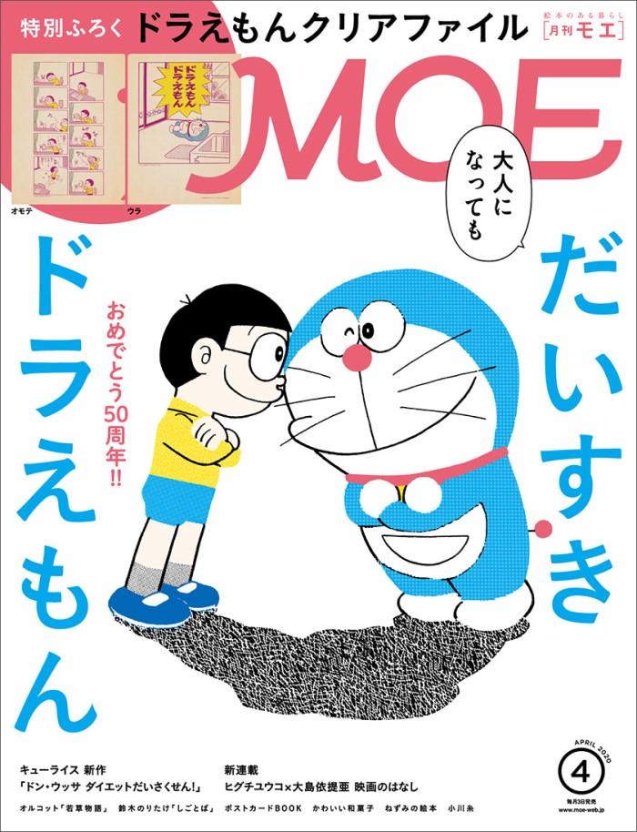ドラえもんのオリジナルクリアファイル付き!「MOE」4月号が発売中♪