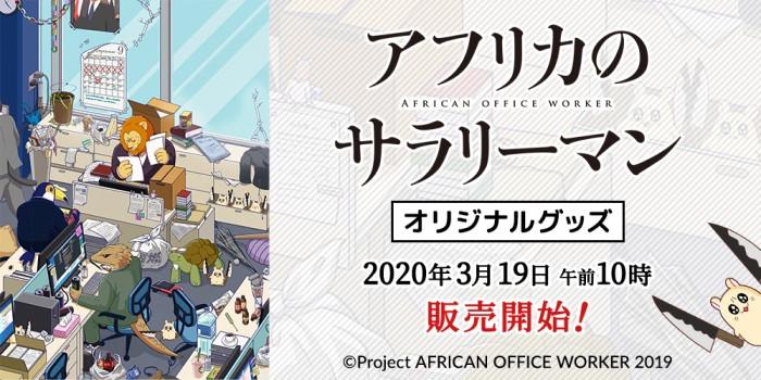 「アフリカのサラリーマン」グッズがネットで買える!「Tokyo Otaku Mode」オンライン店に登場