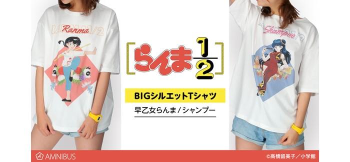 「らんま1/2」ビッグT・ロンT・パーカー・巾着が登場!普段使いしたい可愛さ♡