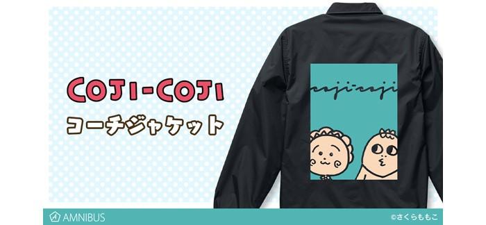 コーチジャケット、ショートエプロン…「コジコジ」グッズの予約受付中!