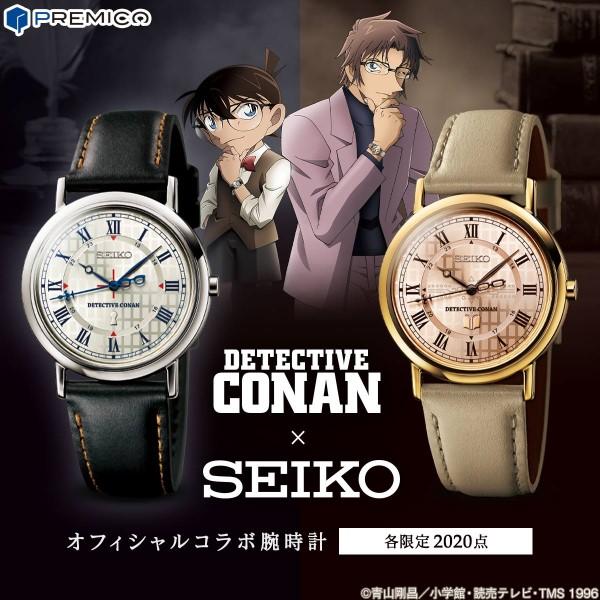 「名探偵コナン」と「セイコー」がコラボ!コナン&沖矢の2モデルが登場