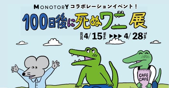 「100日後に死ぬワニ展」入場無料で開催!きくちゆうき先生のライブペインティングも!