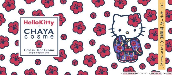 ハローキティデザインの「紅い梅の香り」金箔入りハンドクリームが登場!