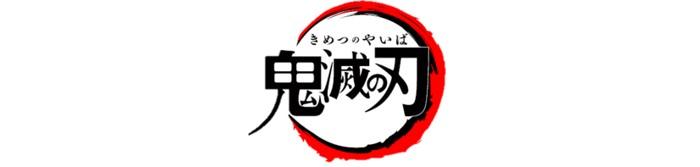 「鬼滅の刃」と「シゲキックス」がコラボ!「全集中エナジードリンク味」発売!