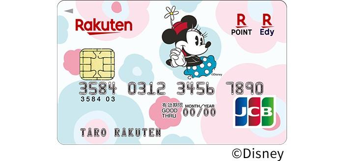 ミニーマウスがキュートな楽天カード誕生!完全オリジナルデザイン♪