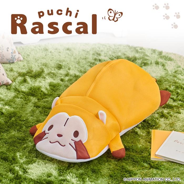 ラスカルのぬいぐるみ型洗濯ネット「あらえるくまラスカル」が発売!