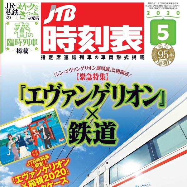 「エヴァンゲリオン」コラボの「JTB時刻表」が発売!付録は抗菌マスクケース!