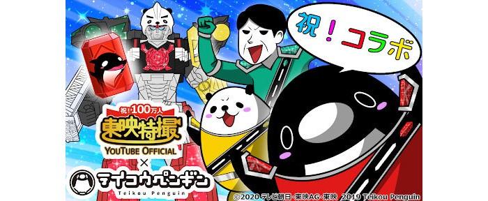「テイコウペンギン」×「キラメイジャー」YouTubeで異色のコラボ配信!