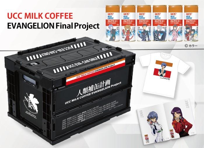 限定エヴァンゲリオングッズが当たる!「UCC ミルクコーヒー」キャンペーン