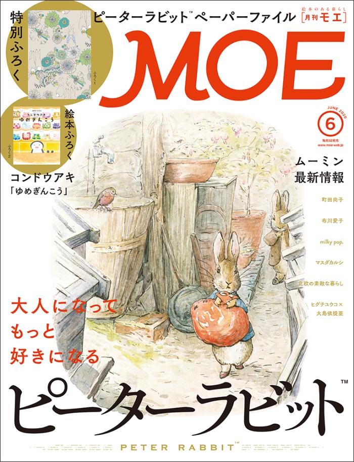 実は結構ブラックな「ピーターラビット」を大特集!「MOE」6月号発売中♪