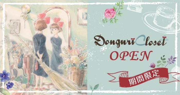 大人向けジブリグッズ「Donguri Closet」が「どんぐり共和国そらのうえ店」に初登場♪