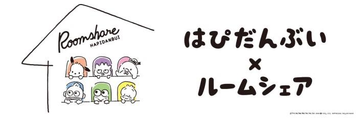 サンリオのユニット「はぴだんぶい」ヴィレヴァン限定グッズが販売中!