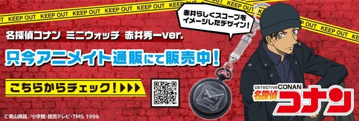 「赤井秀一」イメージのミニウォッチが期間限定販売中!