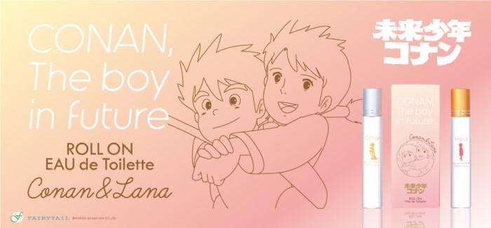 「未来少年コナン」のロールオンフレグランスが発売中♪