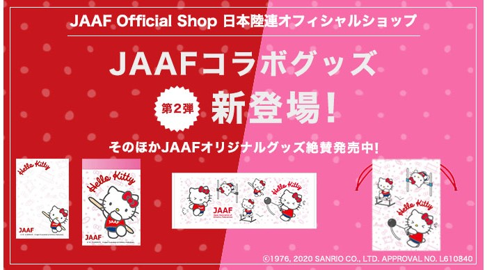 「ハローキティ」×「日本陸上競技連盟」コラボグッズ第2弾が発売中!