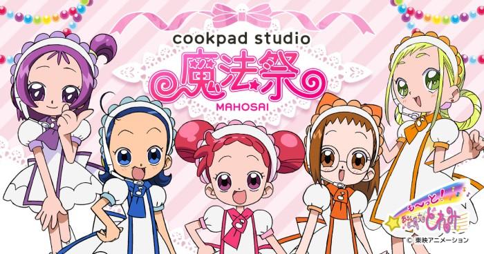 「も~っと!おジャ魔女どれみ」×「cookpad studio」コラボカフェOPEN!テイクアウトもOK♪