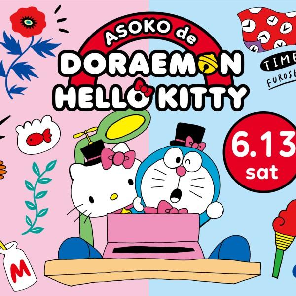 ドラえもんとハローキティが仲良く「ASOKO」に登場!コラボグッズが発売♪