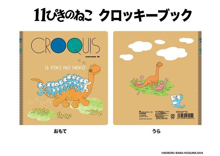「11ぴきのねこ」デザインの文具がヴィレヴァンオンラインで販売中♪