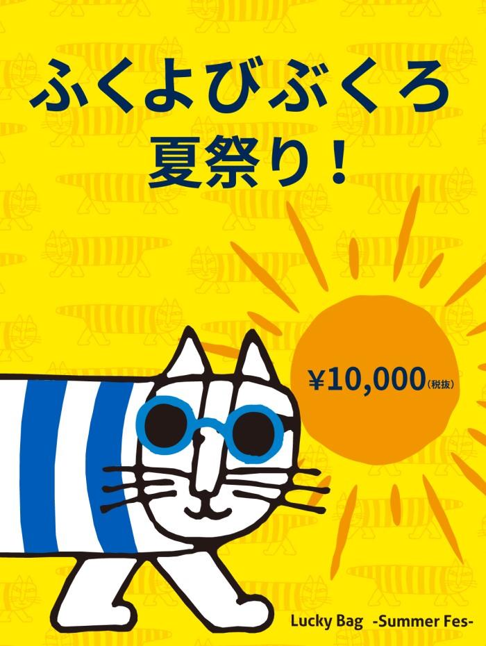 リサ・ラーソンの夏の福袋が登場!20万円以上のアイテムが1万円で買えるかも!?