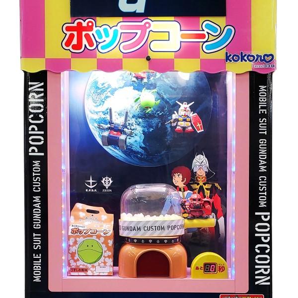 ハローキティでおなじみ「ポップコーンマシーン」のガンダム版がお台場に登場!!