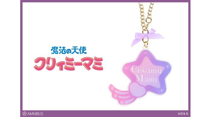 「魔法の天使 クリィミーマミ」グッズ3種が「AMNIBUS」に登場☆