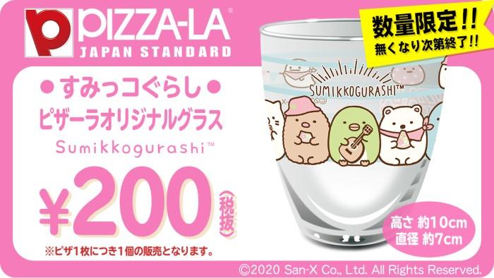 「すみっコぐらし」のピザーラオリジナルグラスが登場!好きなピザに200円で付けられる♪