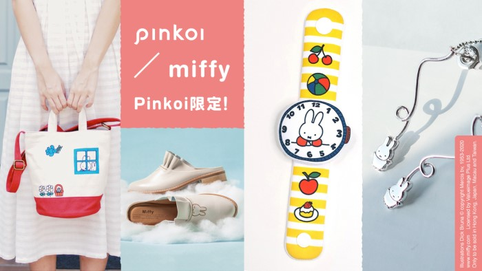 「ミッフィー」アイテムが日本上陸!アジア各地の人気デザイナーがコラボ!!