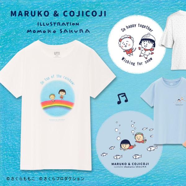 「まる子とコジコジ」×「UT」コラボTシャツが発売!