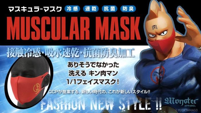 「キン肉マン」の洗えるクールマスクが登場!夏もコロナに負けるな!!