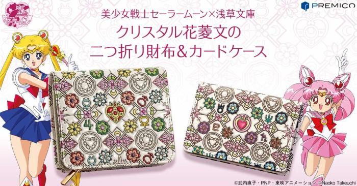 セーラームーンと伝統の革工芸「浅草文庫」が出会った♡財布とカードケース登場!