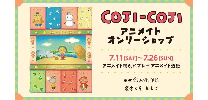 「コジコジ」アニメイトオンリーショップが開催中!先行販売に限定プレゼントも♪