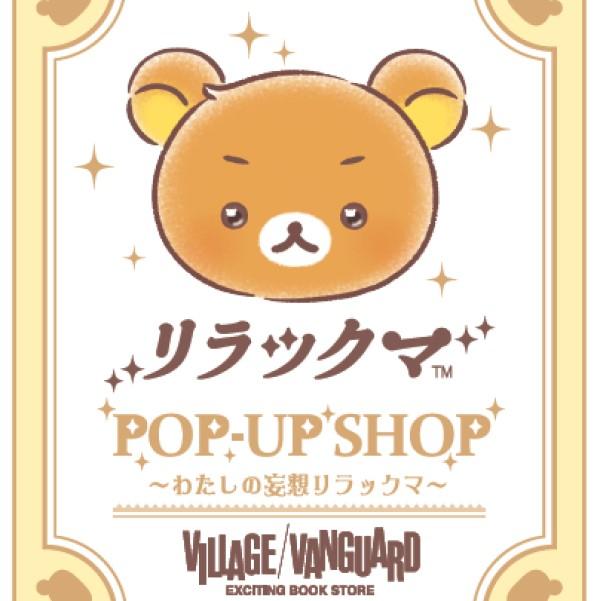 「リラックマPOP-UP SHOP」OPEN!「たれぱんだ」や「こげぱん」グッズも登場するよ~!