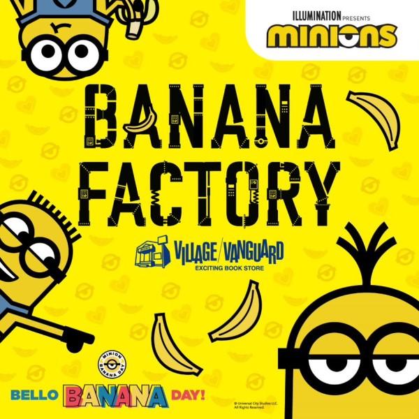 ミニオンのショップ「minion BANANA FACTORY」がヴィレヴァンにオープン!