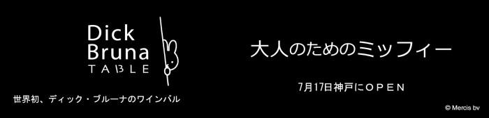 世界初!「ディック・ブルーナ」のワインバルが神戸にOPEN!!