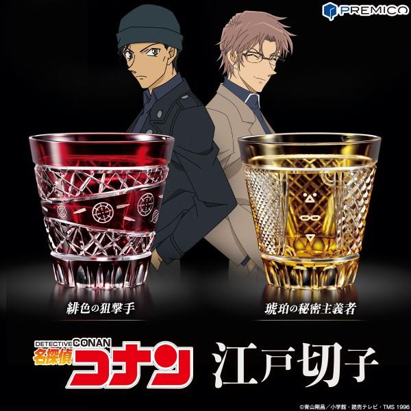 「名探偵コナン」赤井秀一と沖矢昴をイメージした江戸切子グラスが登場!