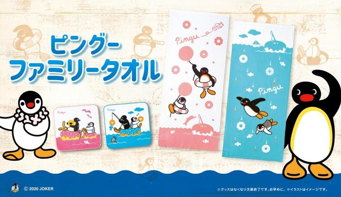 「ピングー」デザインの4種のタオルがミスドで数量限定発売!
