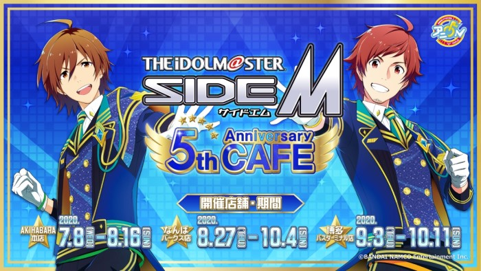 「アイドルマスター sideM」5周年記念コラボカフェが東京・大阪・博多にOPEN!