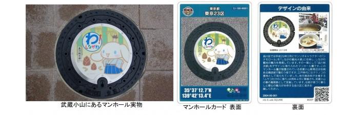 「品川紋次郎」と品川区・武蔵小山がコラボ!マンホールカード無料でもらえるよ♪
