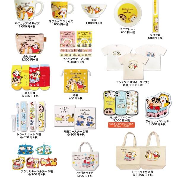 「クレヨンしんちゃん」×「ラスカル」コラボグッズの先行販売スタート!