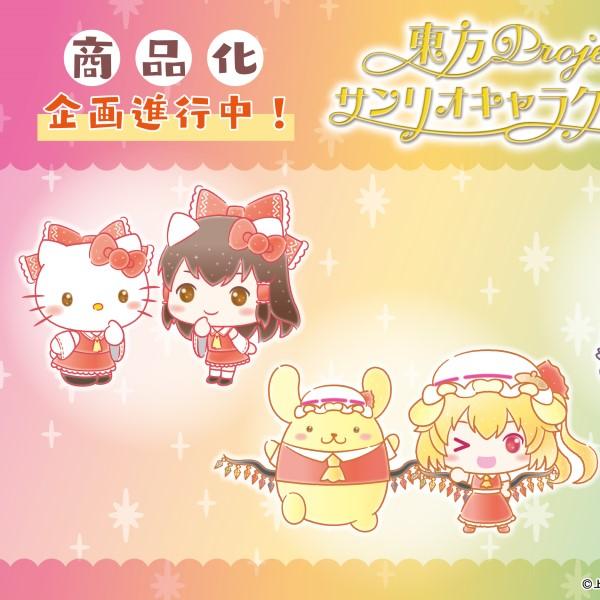 「東方Project×サンリオキャラクターズ」コラボデザインが初公開!!